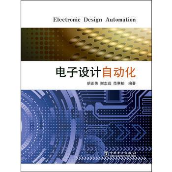 电子设计自动化 下载 mobi epub pdf txt 电子书