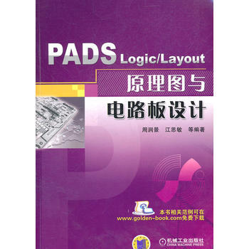 PADS Logic/Layout 原理图与电路板设计 周润景,江思敏 下载 mobi epub pdf txt 电子书